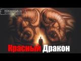 Красный дракон / Red Dragon  / 2002