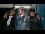 2012!!!!!!! Рулеzzzzzzzz!!!!!!!!!!!!! под музыку SIMAGA vkhp.net - 17. Пацаны с моего двора Ноггано,Баста,Guf,SD,ST,Eminem,aka 47,Витя ака,Витя 47,Log-Dog,Shot,Spez,Zarj,Schokk,1 klas,DT,DESH,Som,Don-a,Bahh Tee,Noize MC,Потап,50Cent,MC Лина,1,2,Ант,Бледный,Иезекиль,Уфа,Москва,Питер,Екатеринбург,Витя Ак,Альберт Акчурин,Це. Picrolla