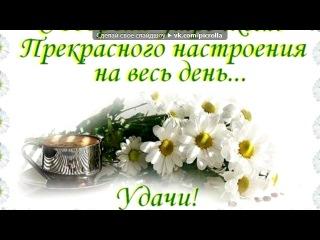 Доброе утро моя любимая, родная и милая Я люблю тебя еще сильнее с каждым днем,так что просыпайся,я жду твоего звонка)