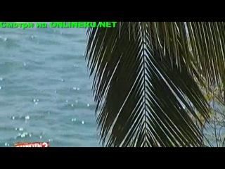 Каникулы в Мексике 2 сезон 79 выпуск День на Вилле 21.06.2012 часть 1