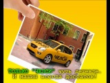 реклама нашего такси на телеканале СТС