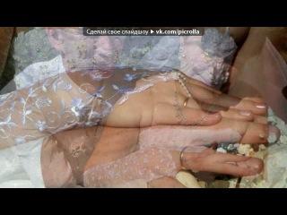 «16.06.2012 - - - ДЕНЬ НАШЕЙ СВАДЬБЫ» под музыку Син минеке-мин синеке - Син минеке-мин синеке диеп парын таба охшаш йорэклэр,Мин синеке-син минеке диеп бергэ типсен безнен йорэклэр♥ . Picrolla