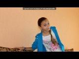 «у меня в гостях!мои любимые друзья !!!!!!!!!» под музыку Подруге ♥  - ♥Прости меня за все!! прости..ты мне очень дорога..моя  подруга.... Picrolla