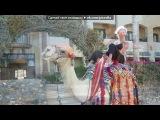 «Лена в Египте» под музыку Amr Diab - Wayah (Египет) Самая-самая!!!! أفضل. Picrolla