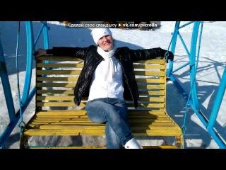 «База отдыха МЕЧКА))))))))» под музыку Белый День - Ах, мамочка, на саночках.... Picrolla