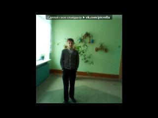 «друзья попросили кинуть)» под музыку Прослушать песню всем прикольная)) - Руки в верх. Picrolla
