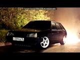 «Со стены Любители ВАЗ 2109» под музыку Жигуль(MIKE PRODAK) - бандитка девятка