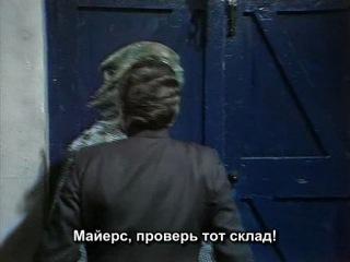 Классический Доктор Кто ,сезон 9,серия 14