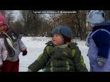 «Дети нашего двора» под музыку Детская песенка (прикол) - Песенка про жопу. Picrolla