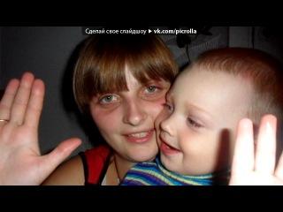 «любимый сынулечка!!!!» под музыку Татьяна Буланова - Колыбельная.... Picrolla