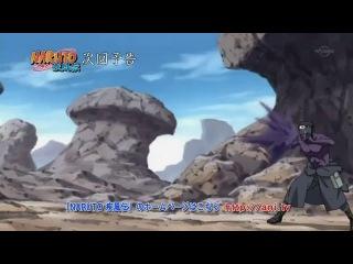 Naruto 317 / Наруто Шипуден 317 серия (naruto-kun.3dn.ru)