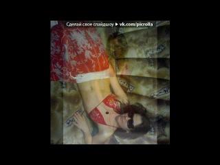 «я и те кто меня окружают.» под музыку Elvira T - Всё решено(минус). Picrolla