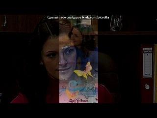 «Наталья Юнникова (Василиса Михайлова)» под музыку СЦЕНАКАРДИЯ