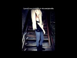 «Основной альбом» под музыку Девачка модная.  - Нарощеные ногти, в носу серёжка.Она ищет совю жертву глазами кошки. Picrolla