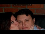 «МОЙ ЛЮБИМЫЙ МУЖ!!!!!!!!!» под музыку 2345 5ivesta family (http://mp3xa.net) - любимый мой 2009. Picrolla