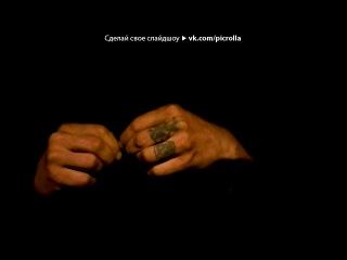 «Основной альбом» под музыку Л.Х.В.С. - Лигавым хуй ворам свободу))). Picrolla