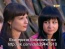 Мнение Кати на лобном тема переезда Токаревой и Мастерко в городские квартиры Август 2012