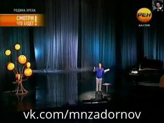 Михаил Задорнов Яхта Абрамовича на Новой волне Концерт россия Родина хрена 2011