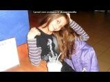 - под музыку дино мс 47 многоточие клубняк шансон ак-47 тимати сд минимал 2011 нтл баста гуф нагано домино аеее httpvkontakte.ru - Club 2010 httpvkontakte.ru#public24306991 подписывайтесь и добавь --httpvkontakte.ruid94107126--. Picrolla
