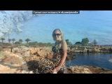 «КИПР 2013» под музыку Михалис Хатзияннис - Το καλοκαίρι μου . Picrolla
