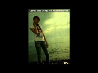 «ФотоСтатусы.рф» под музыку Negd Pul - Запомни I love you.. Picrolla