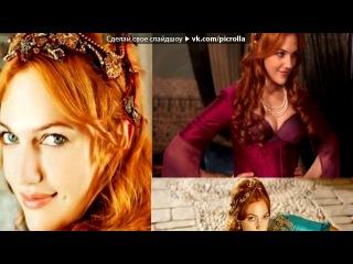 «Хюррем Султан♥» под музыку Музыка из турецкого сериала