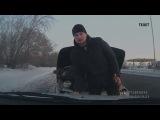 Водители, помогайте друг-другу! #авто #гаишник #животные #приколы #жириновский #квн #кошки #лучшие #прикол #2014 #коты #девушки