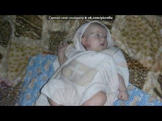 «Настюха» под музыку детские песни - С днём рождения - микс из мультиков ). Picrolla