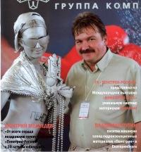Алексей Пупков