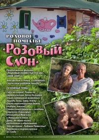 Презентация фильма Ларисы Рядновой - Родовое поместье «Розовый слон» - о семье, создающей с нуля свое родовое гнездо.