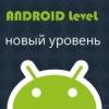 Игры на Андроид, софт и новинки на Android LeveL