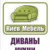 «Киев Мебель» - интернет магазин мебели в Киеве.