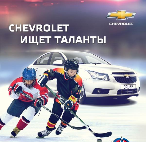 Chevrolet ищет таланты