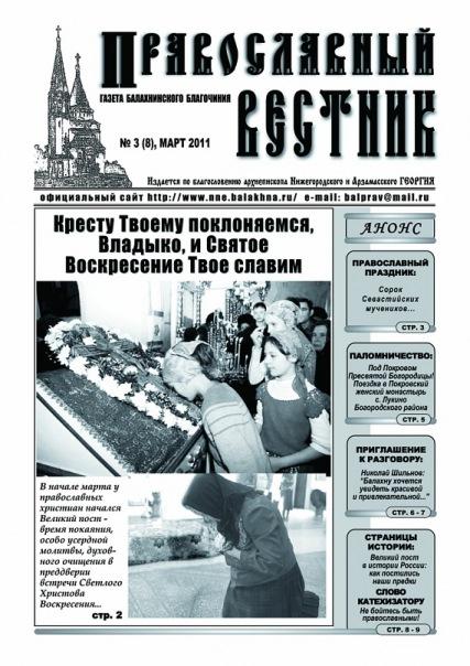 газета богородский вестник ногинск