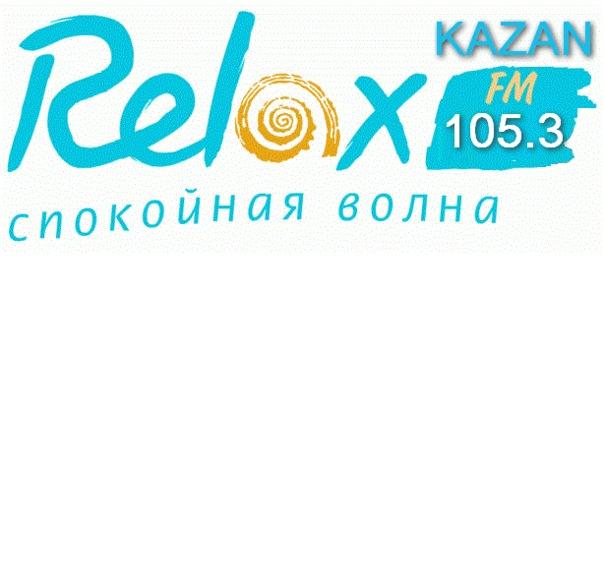 Авторский комментарий radio relax fm kazan fm