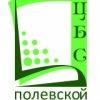 Централизованная библиотечная система Полевского