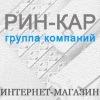 Группа компаний РИН-КАР - автозапчасти