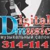 DIGITAL MUSIC - САЛОН МУЗЫКАЛЬНЫХ ИНСТРУМЕНТОВ