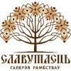 Галерея Славутасць