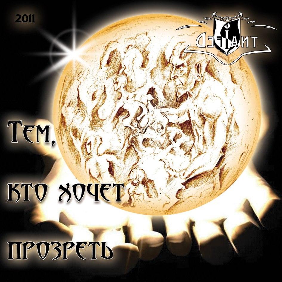 2011 - Тем, кто хочет прозреть [EP] (переиздание)