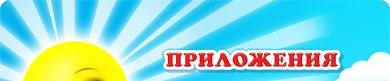 www.apps4kids.ru/index.php?id=3