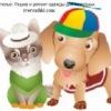 ♥Рюшки для Зверюшки♥ Одежда для собак кошек и др