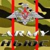 ARMY - ньюс