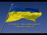 Олександр Пономарьов - Прапор України