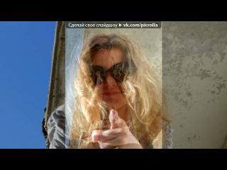 «Даша Волк и мадама с рижими очками» под музыку Дресс-Код - ღ♥ღЯ персона ВИП!!ВИП!!У меня  есть  ДЖИП!ДЖИП!!!Обгоняю подрезаю!Все сигналят БИБ БИБ!.mp3. Picrolla