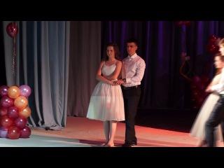 Выпускной 2013. Танец
