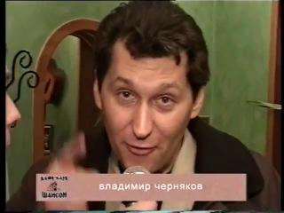 Владимир Черняков о кафе-клубе