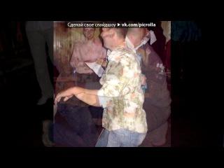 «Випуск 2007!» под музыку Алла Пугачева - Даром преподаватели время с ?6?