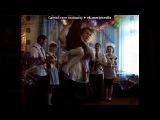 «PhotoLab» под музыку Ласковый май - Детство. А я хочу , хочу опять...по крышам бегать голубей гонять.... Picrolla