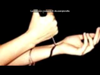 «С моей стены» под музыку ♥ ♥ ♥Ритм дорог - ͡๏̯͡๏͡๏̯͡๏͡๏̯͡๏   Суецид  ͡๏̯͡๏͡๏̯͡๏͡๏̯͡๏♥ ♥ ♥. Picrolla